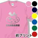 【5,000円(税抜)以上で送料無料】GANBARU TシャツパロディTシャツ【メンズ】【レディース】【キッズ】【半袖】