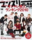 マンスリーよしもとPLUS(2010年12月号)
