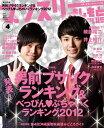 マンスリーよしもとPLUS(2012年4月号)
