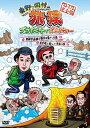 東野・岡村の旅猿…地獄谷温泉で野猿を撮ろう!の旅&奈良の旅 プレミアム完全版