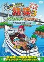 東野・岡村の旅猿3 瀬戸内海・島巡りの旅 ハラハラ編 プレミアム完全版
