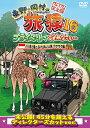 東野・岡村の旅猿16 プライベートでごめんなさい…バリ島で象とふれあいの旅 ワクワク編 プレミアム完全版