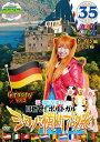 ロケみつ ザ・ワールド 桜 稲垣早希のヨーロッパ横断ブログ旅35 ドイツ編 その(2)