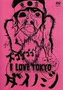 ダイノジ/I LOVE TOKYO【SALE】