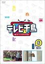 テレビ千鳥 vol.6