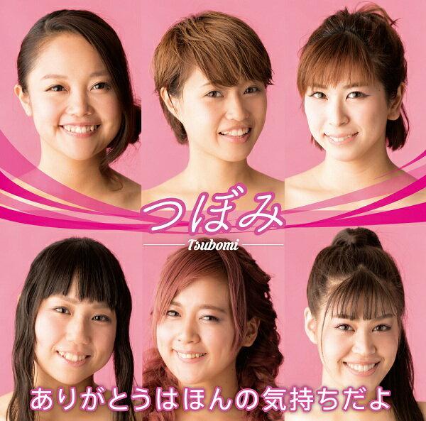 つぼみ/ありがとうはほんの気持ちだよ<Type-C>...:yoshimoto-shop:10003450
