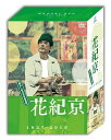 DVD-BOX 花紀京〜蔵出し名作吉本新喜劇〜【SALE】