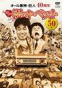楽天よしもとネットショップplusオール阪神・巨人 40周年やのに漫才ベスト50本【SALE】