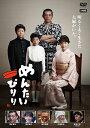 博多華丸・大吉 出演「めんたいぴりり」