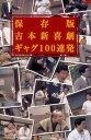 楽天よしもとネットショップplus保存版 吉本新喜劇 ギャグ100連発【SALE】
