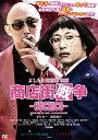 よしもと新喜劇 映画「商店街戦争〜SUCHICO〜」≪特典付き≫【予約】