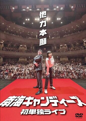 南海キャンディーズ初単独ライブ「他力本願」≪特典付き≫