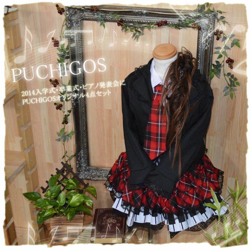 卒業式 スカート 女の子 PUCHIGOS 卒業式 黒赤金ピアノ4点セット 卒業式/スーツ…...:yoshincha:10004567