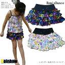 キッズダンス衣装 REMIXDANCE レインボー光沢スカートパンツ【 チアガール衣装 ・ チアダンス衣装 】