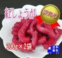 紅生姜訳あり品 200g×2袋大きさ不揃い・切れはし・色ムラ等【和歌山産新生姜を使用】