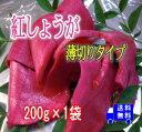 国内産無添加 紅生姜スライスタイプ200g×1袋和歌山産新生姜を使用【送料無料】1回のメ