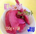 紅生姜 (200g×1パック)【無添加】和歌山産新生姜を使用【送料無料】メール便でお届け