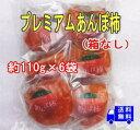 『プレミアムあんぽ柿(冷凍)』(...