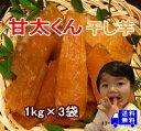 甘太くん干し芋 バラ3kg入り(1kg×3袋)当店にしかない厚切りタイプ【送料無料]】宅急便にてお届け※北海道・沖縄は¥650別途送料頂きます。※ バラ詰めでお買得