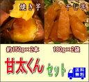 当店イチオシの甘太くん焼き芋と平干し芋のセット厚切りタイプ しっとり もっちり!!【送料無料】宅急便でお届け。