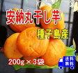 安納丸干し芋たっぷり200g×3袋【送料無料】メール便でお届け