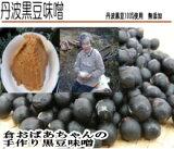 丹波篠山産【黒豆味噌】【無添加】1kg【3kg以上】【宅急便にてお届け】