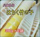 はちく竹の子300gX5袋【送料別】クール便でお送りします真空パック加熱殺菌しています。