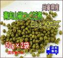 青実山椒の佃煮50g×2袋【送料無料メール便でお送りします】【同梱可】。