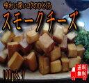 スモークチーズ 一口サイズ 100g×1袋桜チップでじっくり丁寧に燻製しました!パーテ