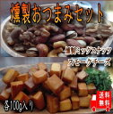 【1000円ポッキリ】燻製おつまみセット 各100g×1袋 美容・健康食品として注目されて