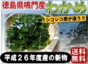 【RCP】【徳島県鳴門産】H26産【新物入荷】【塩蔵わかめ】(200g×2パック)通常メール便でお届け。【05P05Apr14M】