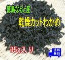 『お試し品』【徳島なると産】乾燥カットわかめ(35g×1