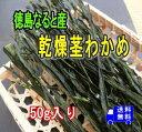 【徳島県鳴門産】乾燥茎わかめ 50g×1袋磯の香りそのままにプリプリ食感が味わえます【送料無料】メール便でお届け致します。