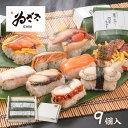 ゐざさの蒸し寿司 笹の薫り(小)【冷凍】(焼き鮭ちらし、山菜と鶏ちらし、あなごち