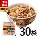 吉野家 冷凍ミニ牛丼の具80g×30袋セット【冷凍食品】