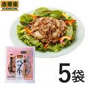 吉野家 ペプ牛135g×5袋セット(ペプチド入り牛丼の具) 冷凍食品