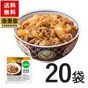 吉野家 ミニサラシア入り牛丼の具 80g×20袋セット 冷凍食品