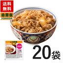 吉野家 ミニペプチド入り牛丼の具 80g×20袋セット 冷凍食品