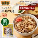 吉野家 GABA牛135g×5袋セット(ギャバ入り牛丼の具) 冷凍食品
