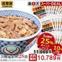 【25%ポイントバック】【10%OFFクーポン】送料無料!吉野家 冷凍牛丼の具135g×28袋 冷凍...