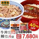 【40%OFF&料無料】吉野家 牛丼の具12袋とうなぎ6袋12食セット
