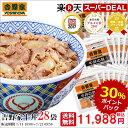 【30%ポイントバック】送料無料!吉野家 冷凍牛丼の具135g×28袋 冷凍食品【総合1位獲