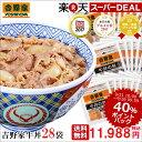 【40%ポイントバック】送料無料!吉野家 冷凍牛丼の具135g×28袋 冷凍食品【総合1位獲