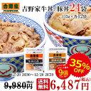【1時間限定35%OFF&送料無料】吉野家 まとめて食べ比べセット 牛丼VS豚丼 135g×24袋(