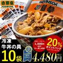 【20%ポイントバック&クーポン付き】吉野家 冷凍牛丼の具135g×10袋セット 冷凍食品