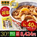 【40%OFFクーポン付き】吉野家 GABA牛135g×30袋セット(ギャバ入り牛丼の具) 冷凍食品