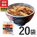 吉野家 冷凍牛丼の具135g×20袋セット【冷凍食品】【20...