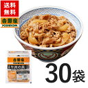 【送料無料】吉野家 冷凍大盛牛丼の具30袋セット【20%ポイ...
