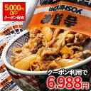 クーポンで5,000円OFF!送料無料!吉野家 冷凍牛丼の具135g×28袋セット