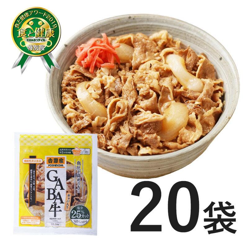 吉野家GABA牛(ギャバ入り牛丼の具)135g×20袋セット冷凍食品